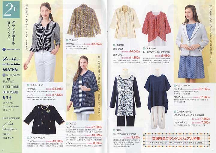 Mitsukoshi & Marui Imai Summer Fashion Bazaar at Sapporo Grande Hotel