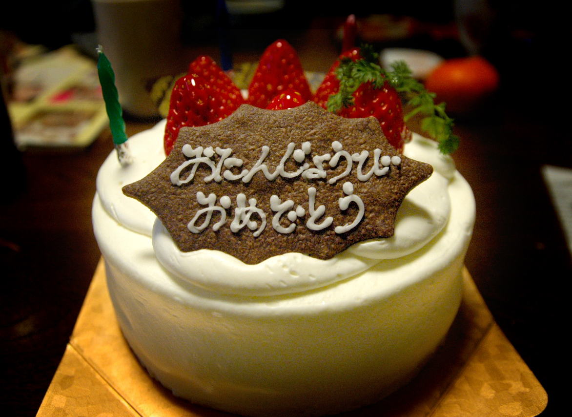 Enjoyable How To Wish Happy Birthday In Japanese And Convey Your Feelings Funny Birthday Cards Online Inifofree Goldxyz