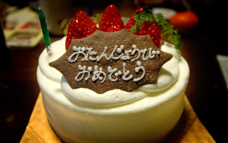 "a birthday cake with ""happy birthday"" in Japanese written on it"