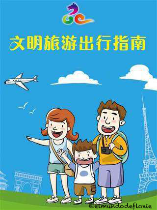 chinese-natl-tourism-admin-guidebook