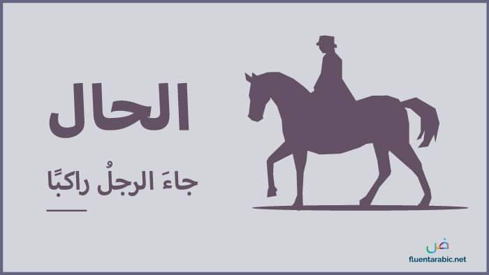 haal in Arabic