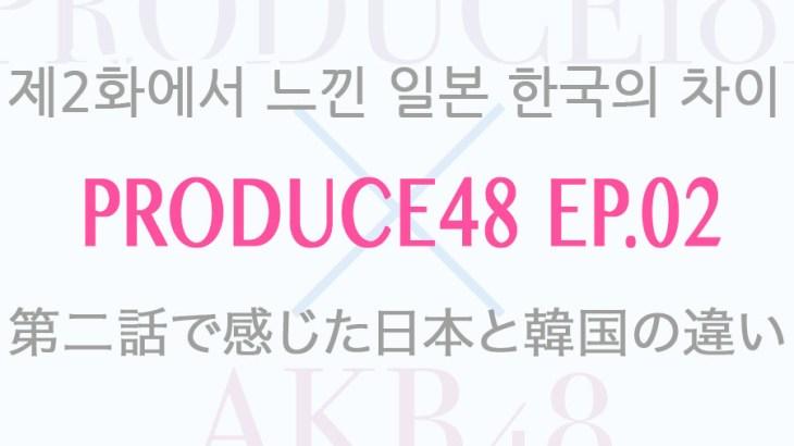 PRODUCE48の第二話をみて感じた日本と韓国の違い(ダンスの実力など)