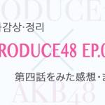 PRODUCE48(プロデュース48) 第四話をみた感想!ステージ動画や投票結果もまとめました♡