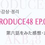 PRODUCE48(プロデュース48) 第六話をみた感想!【ネタバレ】ポジション評価グループや動画もまとめました