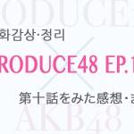 PRODUCE48(プロデュース48) 第十話をみた感想とネタバレ!コンセプト評価の舞台と動画まとめ
