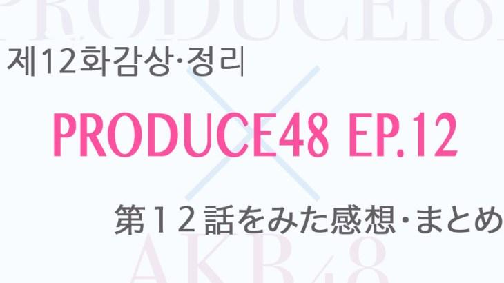 PRODUCE48(プロデュース48) 第12話、最終回まとめ!(ネタバレ)最終メンバー発表!