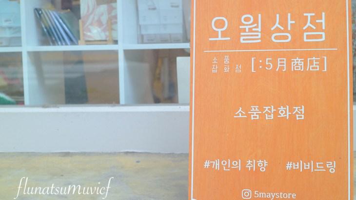 [延南洞 雑貨屋]ナチュラルで可愛い雑貨や洋服パフィーむがある오월상점(5月商店)