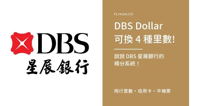 【DBS Dollar】同時儲 4款飛行里數換機票吧!說說星展銀行積分系統! | FlyAsia