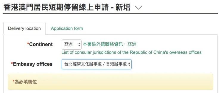 【2019 入臺證教學】大陸出生之香港居民 網上簽證申請 | FlyAsia