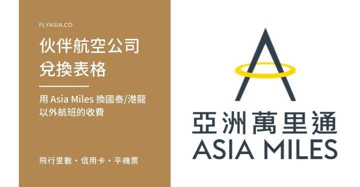 Asia Miles | Partner 夥伴航空公司的兌換表格 | FlyAsia