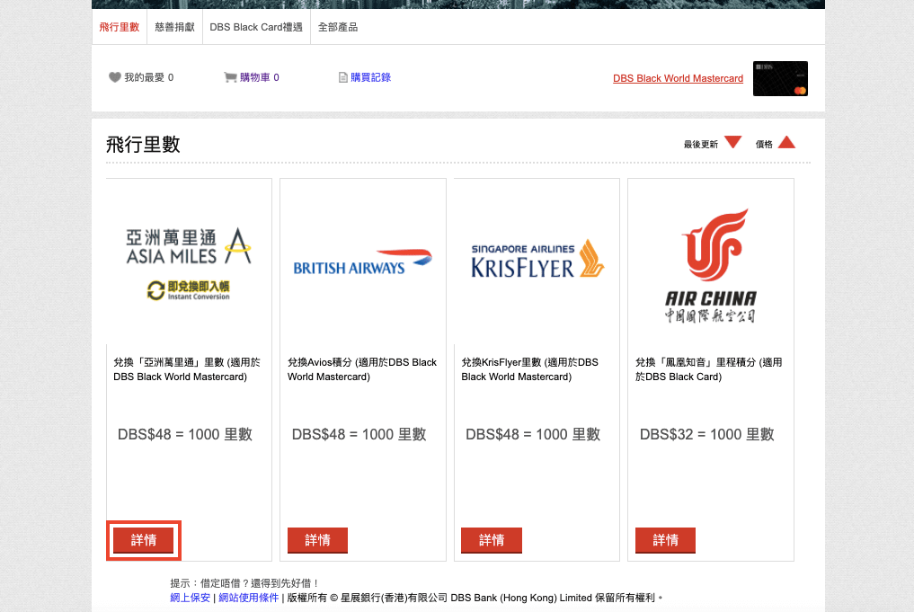 【DBS Dollar】什麼是 DBS$?換成飛行里數又該如何計算? | FlyAsia