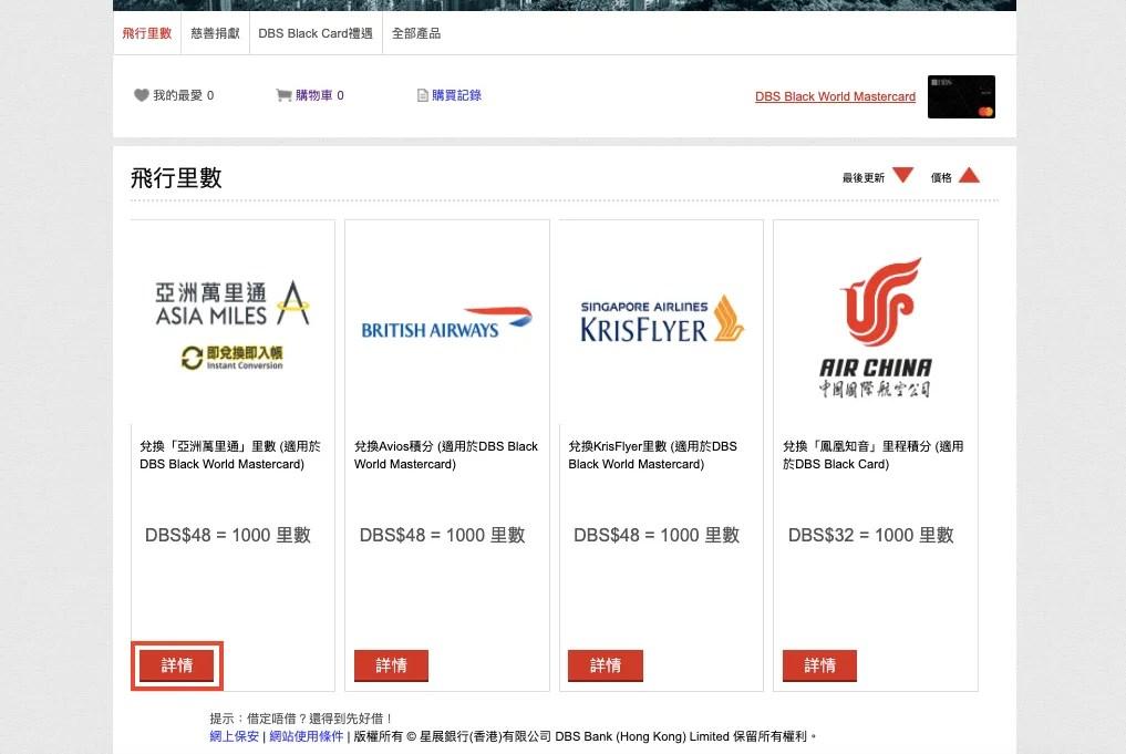 【DBS Dollar】什麼是 DBS$?換成飛行里數又該如何計算?   FlyAsia