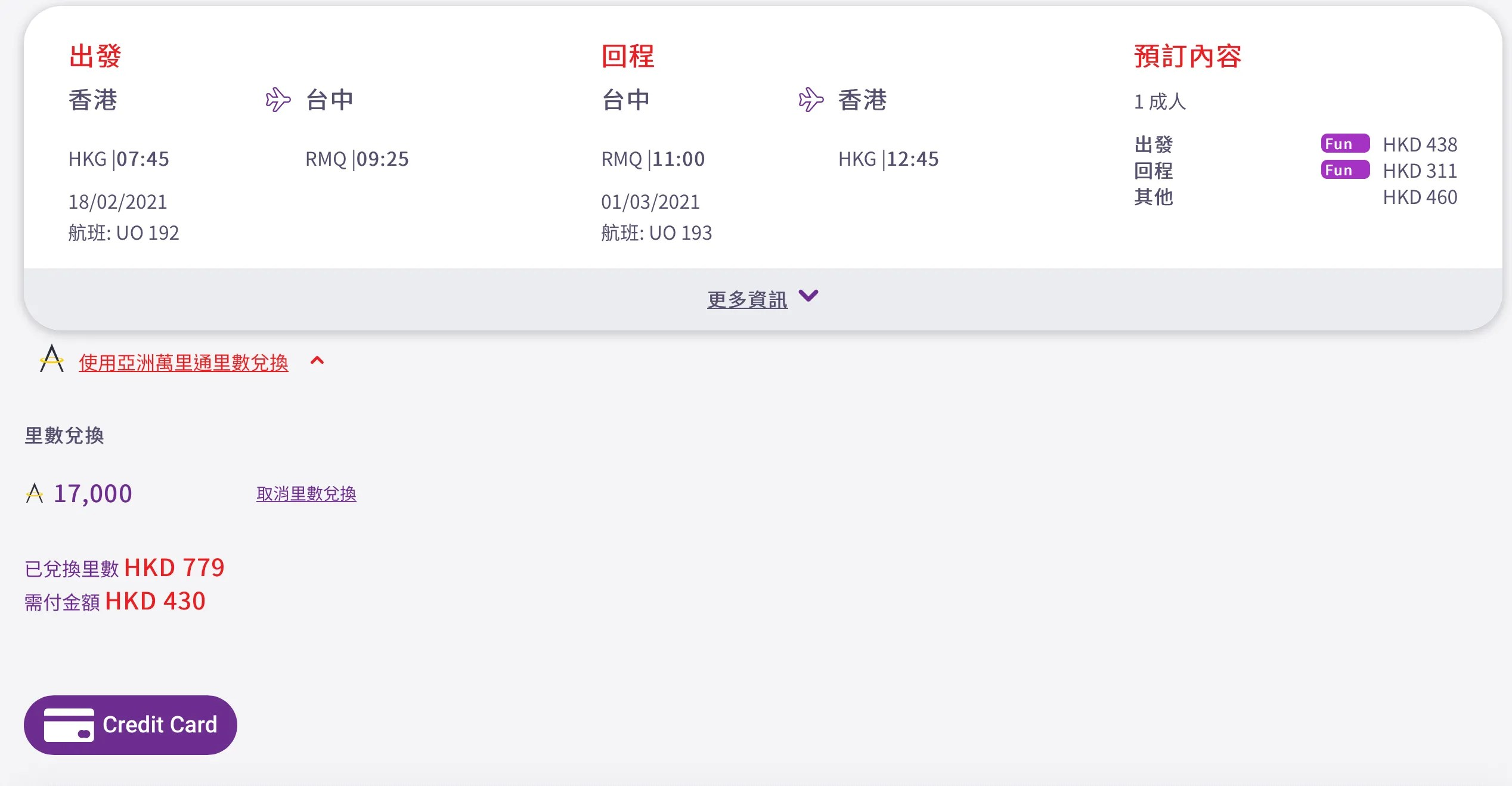 【臺灣】亞洲萬里通   Asia Miles 換臺灣機票教學篇   FlyAsia