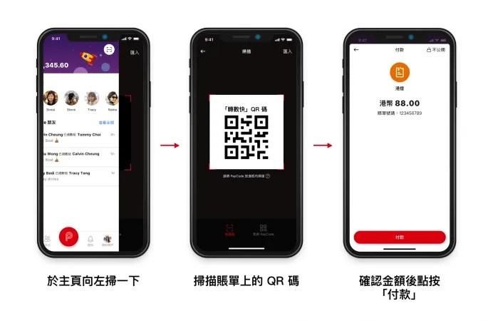 【PayMe】信用卡增值再免費轉賬!零成本賺 2.000 里數或 HK$180 現金回贈! | FlyAsia
