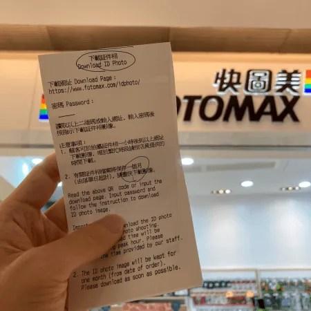 【實測】網上申請/換領香港特區護照只需 5 分鐘! | FlyAsia