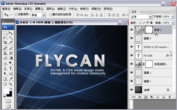 Photoshop 影像設計  - Photoshop 筆刷教學 - 安裝筆刷 - 煙霧筆刷修飾上色 - brush12