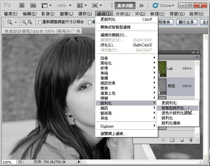 Photoshop 後製修圖  - Photoshop Lab 色彩模式 & 遮色片銳利化& 智慧型銳利化 - fly083