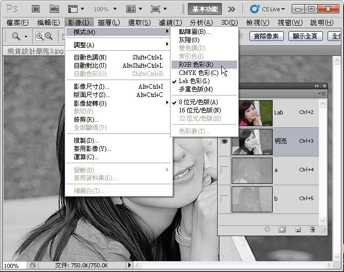 Photoshop 後製修圖  - Photoshop Lab 色彩模式 & 遮色片銳利化& 智慧型銳利化 - fly091