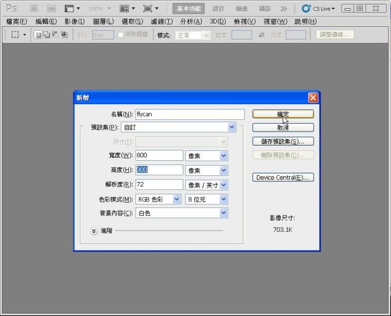 Photoshop 影像設計  - PHOTOSHOP 入門教學 - 圖片固定裁切與白邊 - SNAG0001