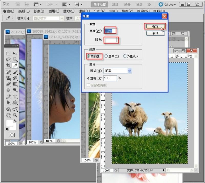 Photoshop 影像設計  - PHOTOSHOP 入門教學 - 圖片固定裁切與白邊 - SNAG0023