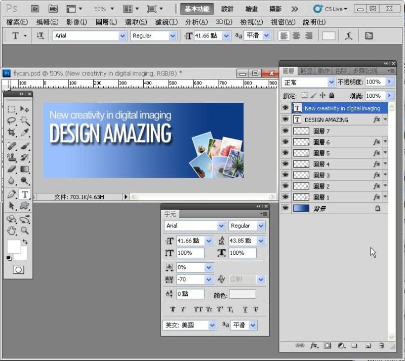 Photoshop 影像設計  - PHOTOSHOP 入門教學 - 圖片固定裁切與白邊 - SNAG0041