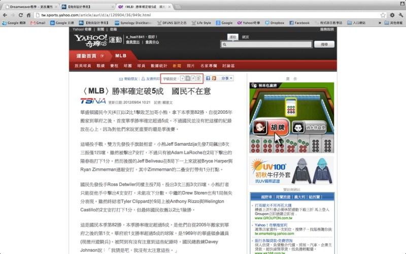 Dreamweaver 網頁設計  - Dreamweaver 行為 - 互動式更改文字大小 - 022