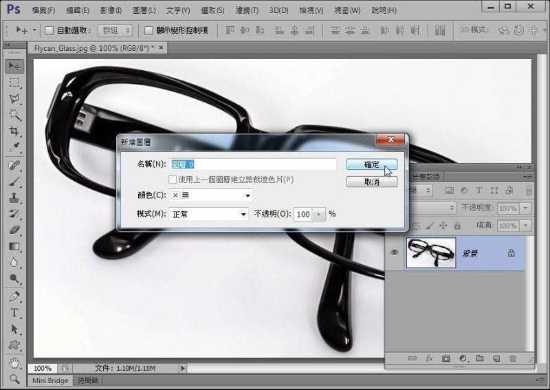Photoshop 影像設計  - Photoshop 去背入門:菜鳥練功專用 - 使用套索工具鍛練去背基本功 - FLYCAN-02