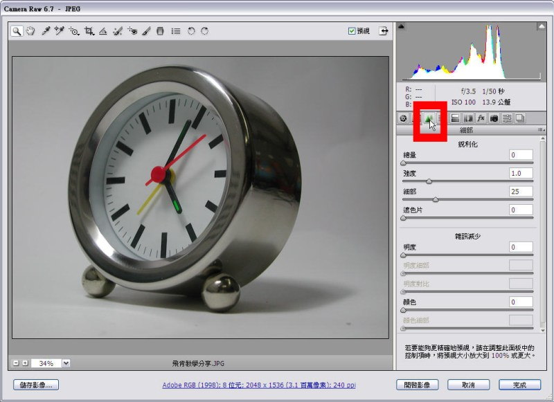 Photoshop 後製修圖  - 【 Photoshop 後製修圖教學】 如何減少照片的雜訊 - fly-04-1