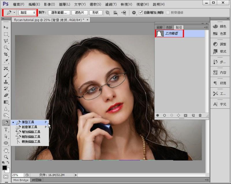 Photoshop 影像設計  - Photoshop 教學 - 色版去背 - 頭髮去背 - 標準教學 - fly-02-11