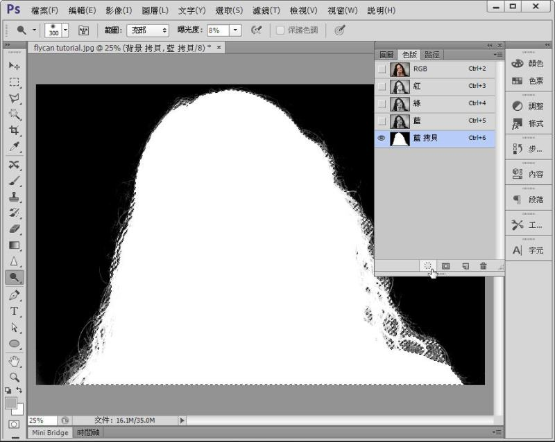 Photoshop 影像設計  - Photoshop 教學 - 色版去背 - 頭髮去背 - 標準教學 - fly-15