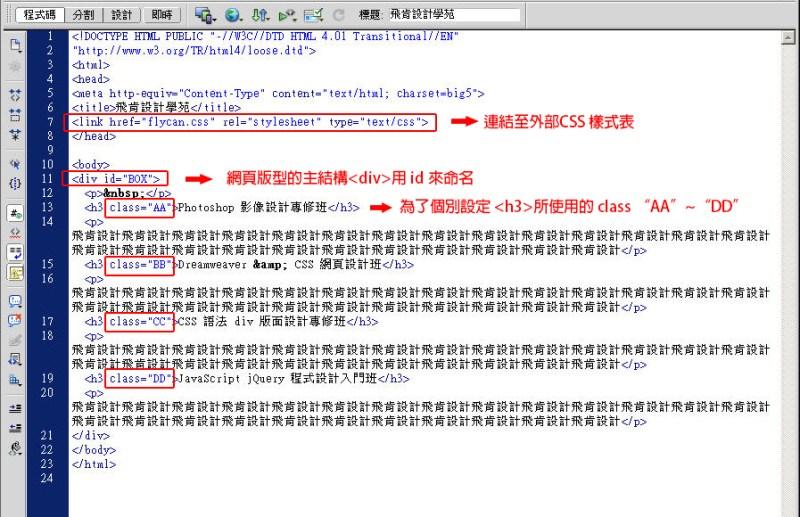 CSS 教學 - 網頁排版  - CSS 教學 - CSS Sprite 網頁優化技巧入門 - FLY-01-1