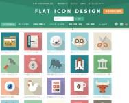 flat-icon-design-首頁