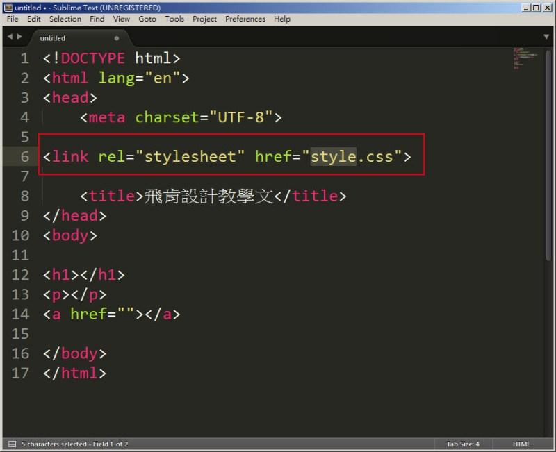CSS 教學 - 網頁排版 Dreamweaver 網頁設計 Free Resource 好康報報 JavaScript 程式設計 RWD 響應式網頁  - 教學:Sublime Text 的安裝設定及入門操作 – [ 下篇 ] - sub-26