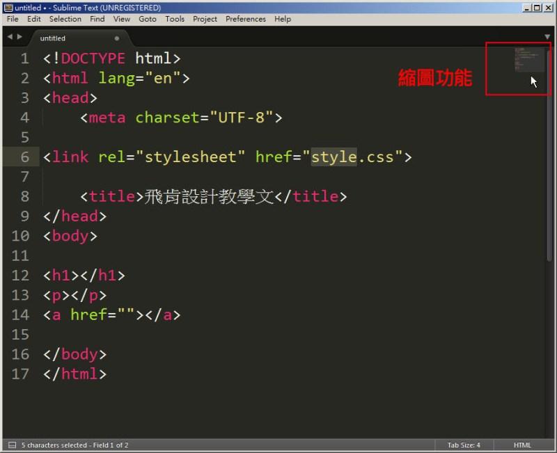 CSS 教學 - 網頁排版 Dreamweaver 網頁設計 Free Resource 好康報報 JavaScript 程式設計 RWD 響應式網頁  - 教學:Sublime Text 的安裝設定及入門操作 – [ 下篇 ] - sub-27