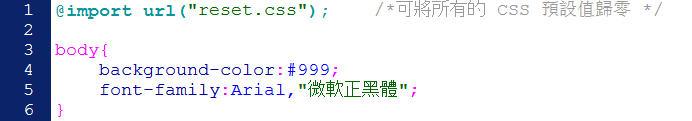 CSS 教學 - 網頁排版  - CSS 排版教學 – 單欄式網頁版型設計 - text-005