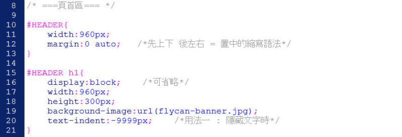 CSS 教學 - 網頁排版  - CSS 排版教學 – 單欄式網頁版型設計 - text-006