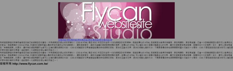 CSS 教學 - 網頁排版  - CSS 排版教學 – 單欄式網頁版型設計 - text-011-1