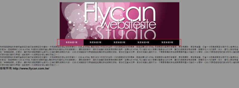 CSS 教學 - 網頁排版  - CSS 排版教學 – 單欄式網頁版型設計 - text-012