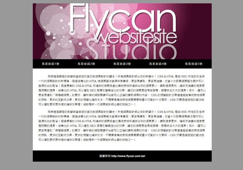 CSS 教學 - 網頁排版  - CSS 排版教學 – 單欄式網頁版型設計 - text-019