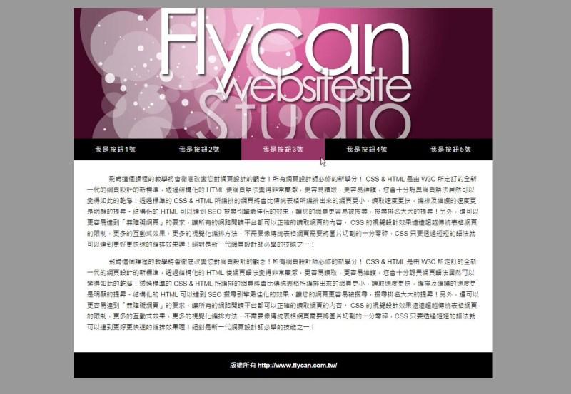 CSS 教學 - 網頁排版  - CSS 排版教學 – 單欄式網頁版型設計 - text-020