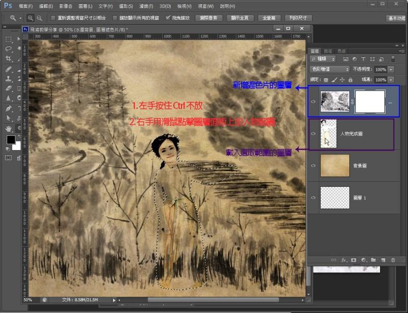 Photoshop 影像設計  - Photoshop教學:混合模式 – 水墨風格 - 017-2