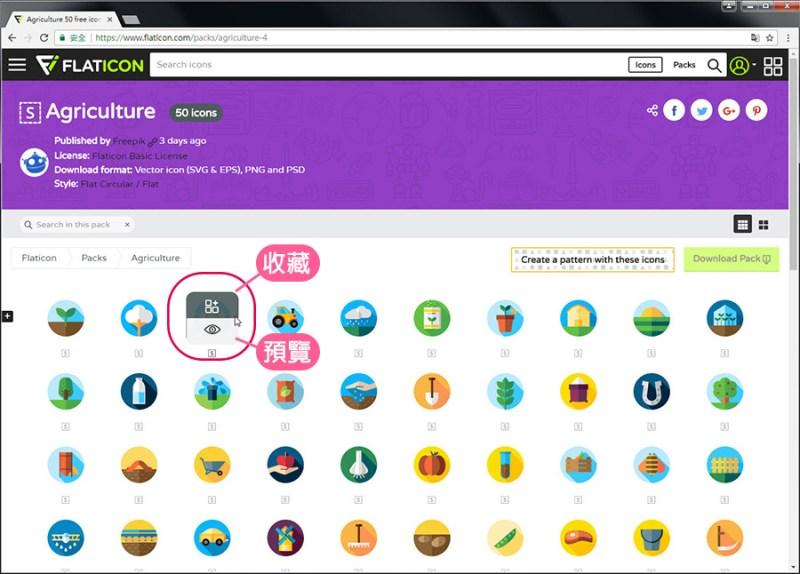 Free Resource 好康報報 Good Design 好站報報  - 【設計資源】FLATICON-自行挑選icon打包免費下載-還可線上製作Patterns! - flaticon-10-1