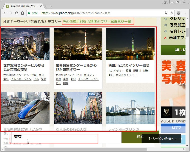 Free Resource 好康報報 Good Design 好站報報  - 【設計資源】- 日本 可商用免費圖庫 - Photock - 16