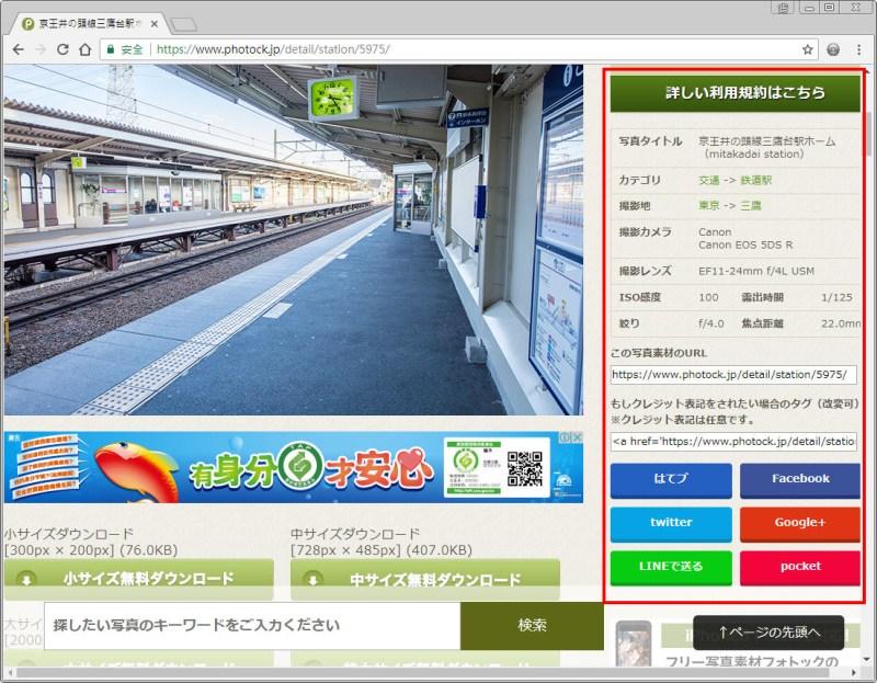 Free Resource 好康報報 Good Design 好站報報  - 【設計資源】- 日本 可商用免費圖庫 - Photock - 4-1