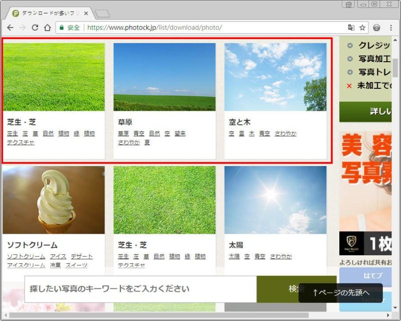 Free Resource 好康報報 Good Design 好站報報  - 【設計資源】- 日本 可商用免費圖庫 - Photock - 7