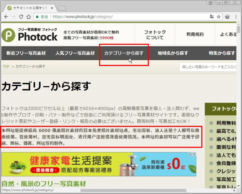 Free Resource 好康報報 Good Design 好站報報  - 【設計資源】- 日本 可商用免費圖庫 - Photock - 8
