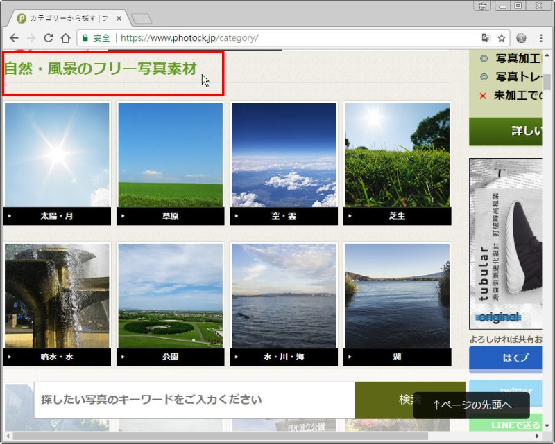 Free Resource 好康報報 Good Design 好站報報  - 【設計資源】- 日本 可商用免費圖庫 - Photock - 9