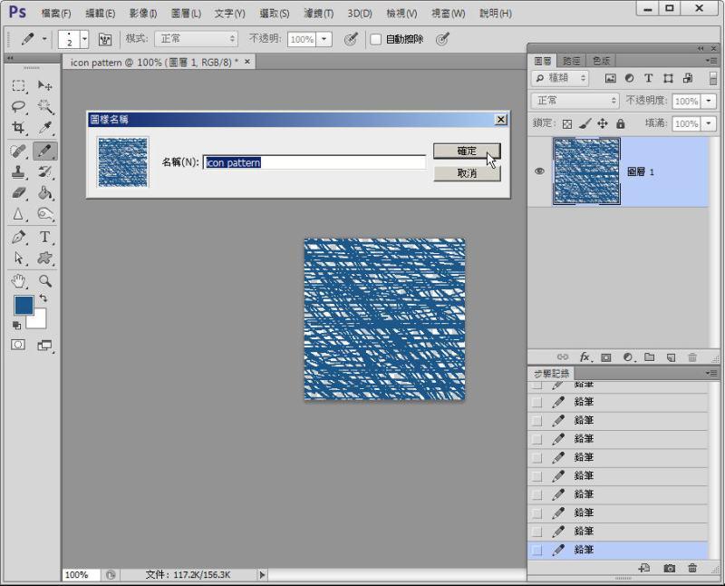 Photoshop 影像設計  - 【 Photoshop 教學 】– 手繪風格 sketch icon 製作 - 06