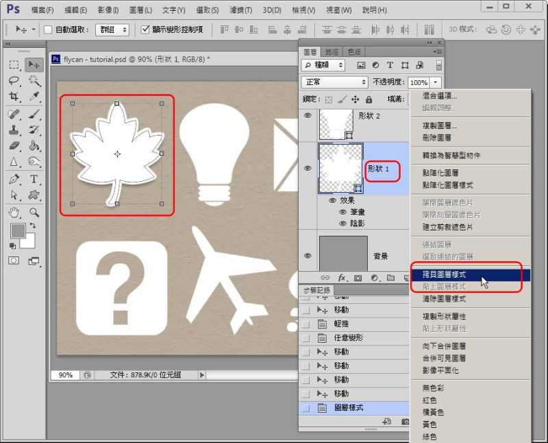 Photoshop 影像設計  - 【 Photoshop 教學 】– 手繪風格 sketch icon 製作 - 18