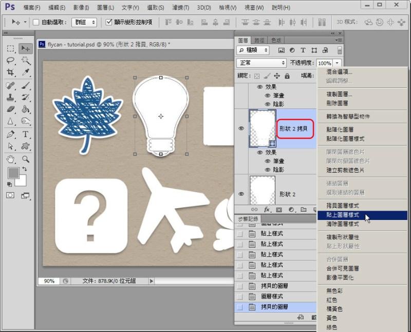 Photoshop 影像設計  - 【 Photoshop 教學 】– 手繪風格 sketch icon 製作 - 26